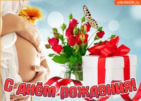Открытка поздравление с днем рождения беременной