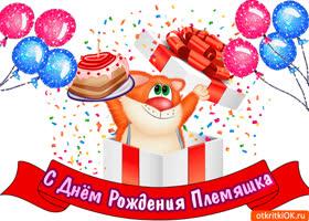 Открытка поздравление с днём рождения племяшке