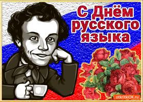 Картинка поздравление с днём русского языка