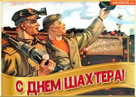 Картинка поздравление с днём шахтера