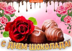 Открытка поздравление с днем шоколада
