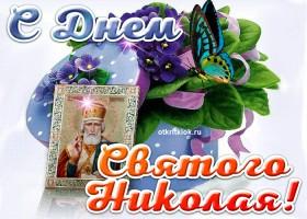 Открытка поздравление с днём святого николая 22 мая