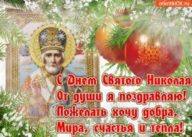 Картинка поздравление с днём святого николая