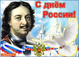 Открытка поздравление с днём великой россии 12 июня