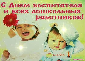 Картинка поздравление с днем воспитателя