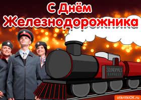 Картинка поздравление с днём железнодорожника