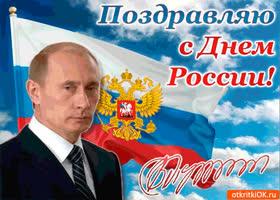 Картинка поздравление с днём россии