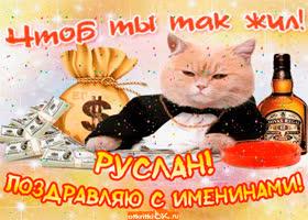 Открытка поздравление с именинами руслану