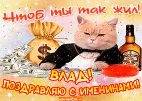 Открытка поздравление с именинами владислав