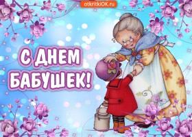 Картинка поздравление с международным днём бабушек