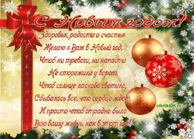 Открытка поздравление с новым годом в стихах