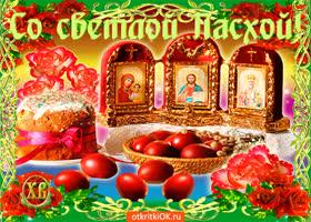 Открытка поздравление с пасхой христовой