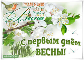 Картинка поздравление с первым днём весны