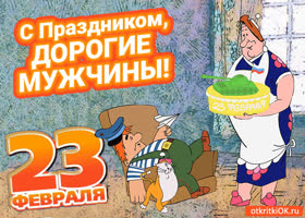 Картинка поздравление с праздником 23 февраля