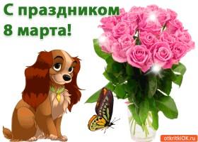 Картинка поздравление с праздником 8 марта
