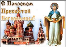 Открытка поздравление с праздником покрова пресвятой богородицы