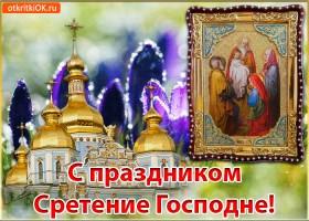 Открытка поздравление с праздником сретение господне!