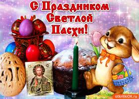 Открытка поздравление с праздником светлой пасхи