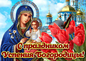 Открытка поздравление с праздником успения богородицы