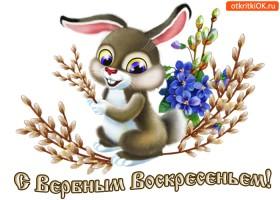 Картинка поздравление с праздником вербное воскресенье