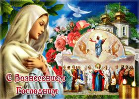 Картинка поздравление с праздником вознесения господним