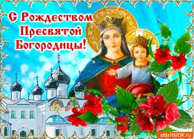 Открытка поздравление с рождеством богородицы