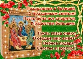 Открытка поздравление с троицей в стихах