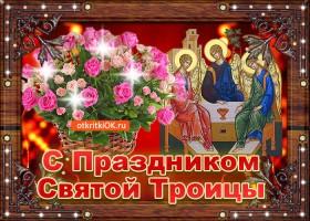 Открытка поздравление с великой троицей