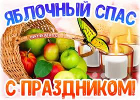 Открытка поздравление с яблочным спасом