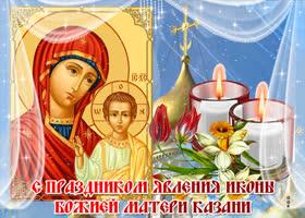 Открытка поздравление с явлением иконы божией матери в казани