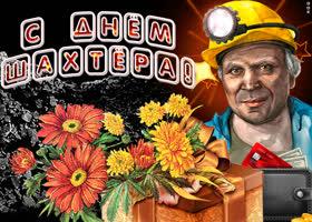 Открытка поздравление шахтеру