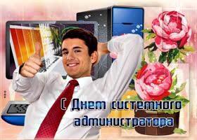 Открытка поздравление системному администратору