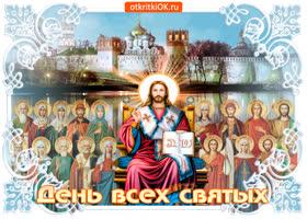 Открытка поздравление тебе с днем всех святых