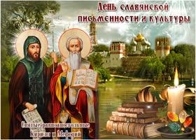 Картинка поздравление тебе в день славянской письменности и культуры