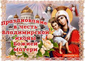 Картинка поздравление в честь владимирской иконы божией матери