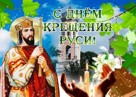 Картинка поздравление в день крещения руси