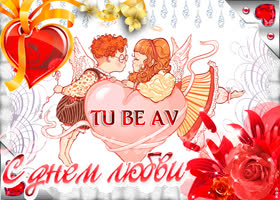 Картинка поздравление в день любви