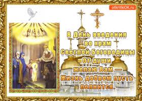 Открытка поздравление в день введения во храм пресвятой богородицы