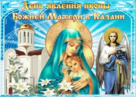 Картинка поздравление в день явления иконы божией матери в казани