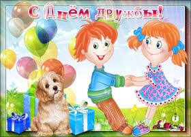 Картинка поздравление в международный день дружбы
