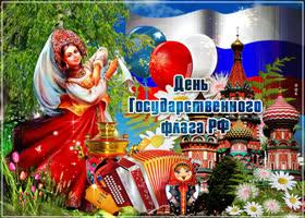 Картинка поздравление в прекрасный праздник флага рф
