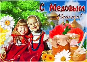 Картинка поздравление в прекрасный праздник медового спаса