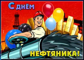Картинка поздравление в прекрасный праздник нефтяника