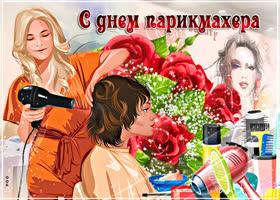 Картинка поздравление в прекрасный праздник парикмахера