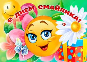 Картинка поздравление в прекрасный праздник смайлика