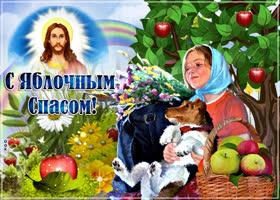 Картинка поздравление в прекрасный праздник яблочного спаса