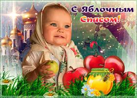 Открытка поздравление в яблочный спас