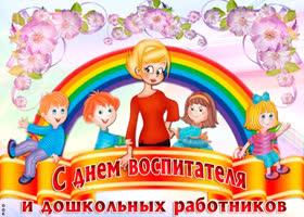 Картинка поздравление воспитателю в день воспитателя