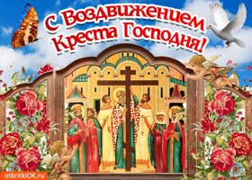Открытка поздравление воздвижение креста господня