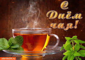Картинка поздравление с днём чая